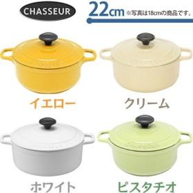 シャスール CHASSEUR ラウンドキャセロール 22cm 全4色 CH37222 D(k.s.g)