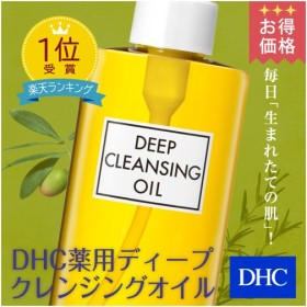 dhc クレンジングオイル 【メーカー直販】DHC薬用ディープクレンジングオイル(L)