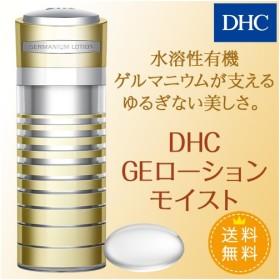 dhc 【メーカー直販】【送料無料】 DHC GEローション モイスト