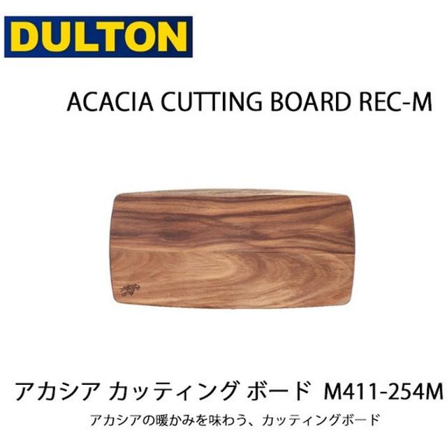 DULTON/ダルトン カッティングボード ACACIA CUTTING BOARD REC M アカシアカッティングボード M M411-254M
