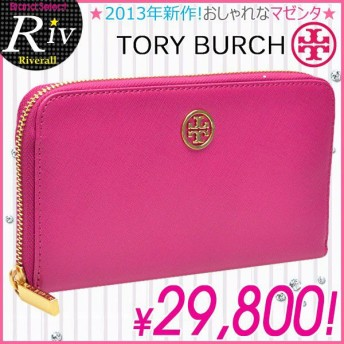 トリーバーチTORY BURCH財布 サイフ 長財布 2013年新作 ピンク TORY BURCH 32129077 アウトレット レディース