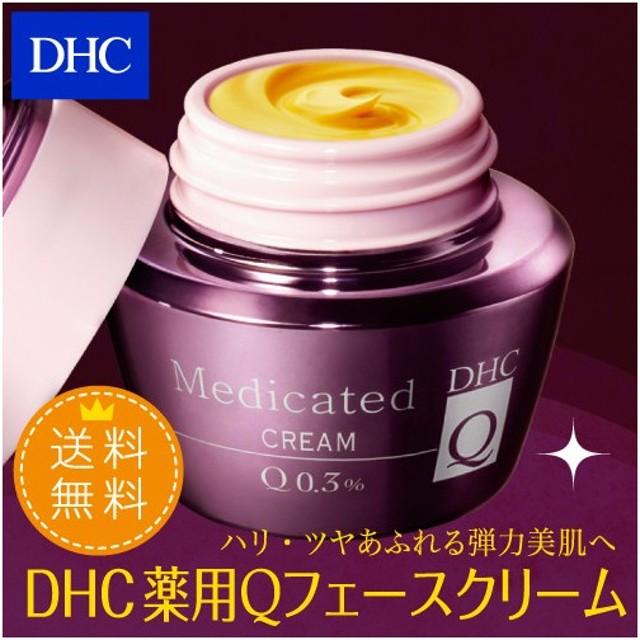 dhc 美容 保湿 クリーム 【送料無料】【メーカー直販】DHC 薬用Qフェースクリーム