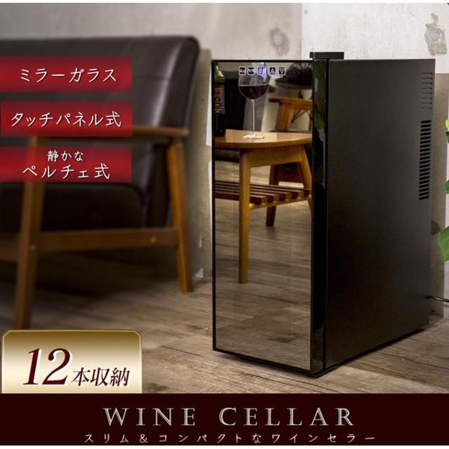ワインセラー 家庭用 12本 ミラーガラス 1ドア 家庭用ワインセラー ワイン おしゃれ ミラーガラスワインセラー