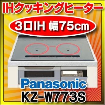 【在庫あり】KZ-W773S(KZ-XP77Sの旧品) IHクッキングヒーター パナソニック 3口IH 幅75cm ウォームシルバー [☆2【個人後払いNG】]