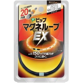 ピップ マグネループ EX ブラック 60cm
