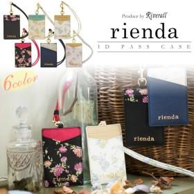 雑誌GISELe掲載 当店オリジナル リエンダ rienda パスケース 定期入れ IDケース 花柄 r03300003