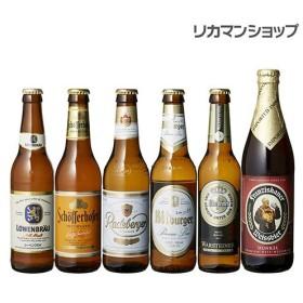 ドイツビール 飲み比べ6本セット 海外ビール 輸入ビール 外国ビール 詰め合わせ セット オクトーバーフェスト 長S