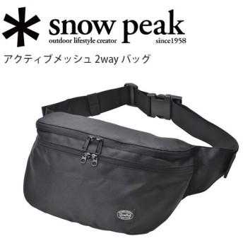 スノーピーク snowpeak ウェストバッグ リュック アクティブメッシュ 2way バッグ ブラック UG-62900BK 【SP-APPL】