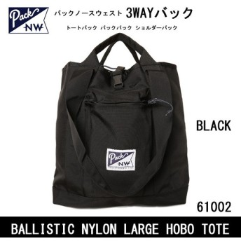 Pack Northwest パックノースウェスト 3WAY BALLISTIC NYLON LARGE HOBO TOTE 61002