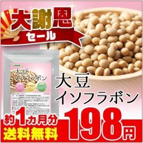 サプリ サプリメント 大豆イソフラボン約1ヵ月分  ダイエット、健康グッズ