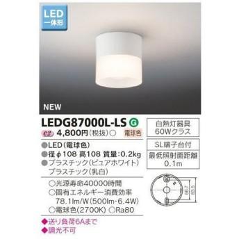 東芝ライテック LEDG87000L-LS 小形シーリングライト LED一体形 電球色 ホワイト