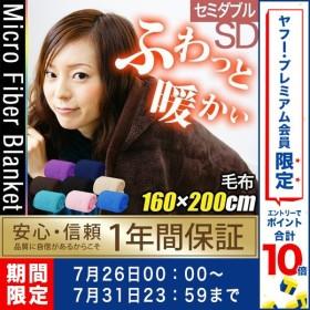 毛布 セミダブル マイクロファイバー 毛布 ふわっとやさしい肌触り 毛布 セミダブルサイズ 毛布 軽い 薄い 毛布 暖かい 洗える やわらかい かわいい