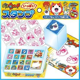 【即納】妖怪ウォッチ いっぱいスタンプセット 台紙付 /妖怪ウォッチいっぱいスタンプセット