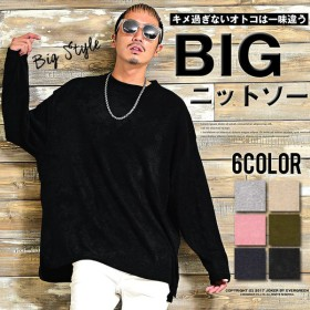 ecff9526d4962 ニット メンズ セーター ワイド ビッグ ビッグシルエット ロング ロング丈 ビッグニット ニットソー BIG 無地 長袖