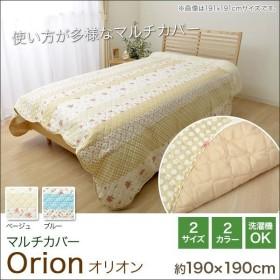 ベッドスプレッド マルチカバー オリオン 190×190cm ベッド カバー ※北海道・沖縄・離島+1650円
