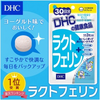 dhc サプリ 【メーカー直販】 ラクトフェリン 30日分   サプリメント