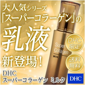 dhc 【お買い得】【メーカー直販】 DHCスーパーコラーゲン ミルク | ビタミンc誘導体 保湿 美容
