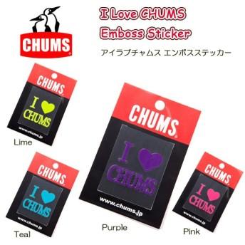チャムス chums アイラブチャムス エンボスステッカー I Love CHUMS Emboss Sticker シール ロゴステッカー ch62-0120