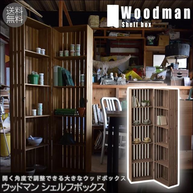 収納 家具 おすすめ woodman ウッドマン シェルフボックス カフェや美容室など、おしゃれな