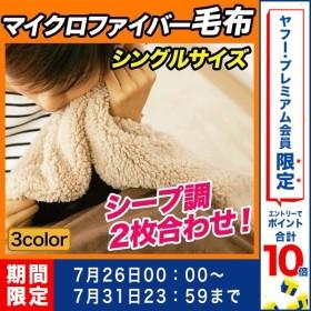 毛布 ブランケット マイクロファイバー毛布 シングル おすすめ シープ調2枚合せ  セール SALE