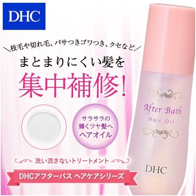 dhc スタイリング剤 【メーカー直販】DHCアフターバス ヘアオイル