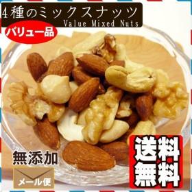 4種のバリューミックス ナッツ  800g アーモンド くるみ カシューナッツ マカダミアナッツ