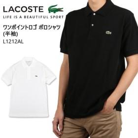 LACOSTE ラコステ ワンポイントロゴ ポロシャツ (半袖) L1212AL 【服】