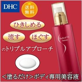 dhc 【送料無料】【メーカー直販】DHCラディカルフィットセラム<ボディ用美容液>   ボディケア