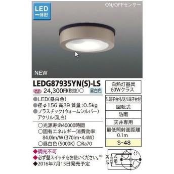 東芝 LEDG87935YN(S)-LS 軒下シーリングライト LED一体形 昼白色 防雨 ON/OFFセンサー 調光不可 ウォームシルバー [(^^)]
