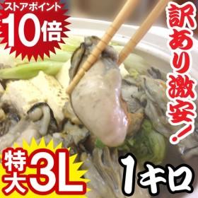 牡蠣 3L/2Lミックス1kg以上広島県産牡蛎1袋約1.2kg訳あり激安特大の不揃い 海鮮鍋 牡蠣鍋 ストア ポイント10倍