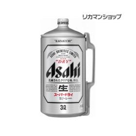 アサヒ ビール スーパードライ 3L 3000ml 大容量 国産 長S バレンタイン