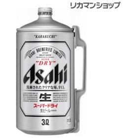 アサヒ ビール スーパードライ 3L 3000ml 大容量 国産 長S