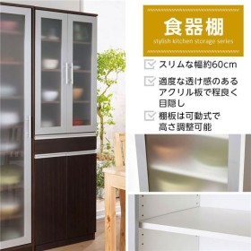 スタイリッシュキッチン収納シリーズ(キッチンボード・レンジボード・食器棚) 〔食器棚〕 ホワイト
