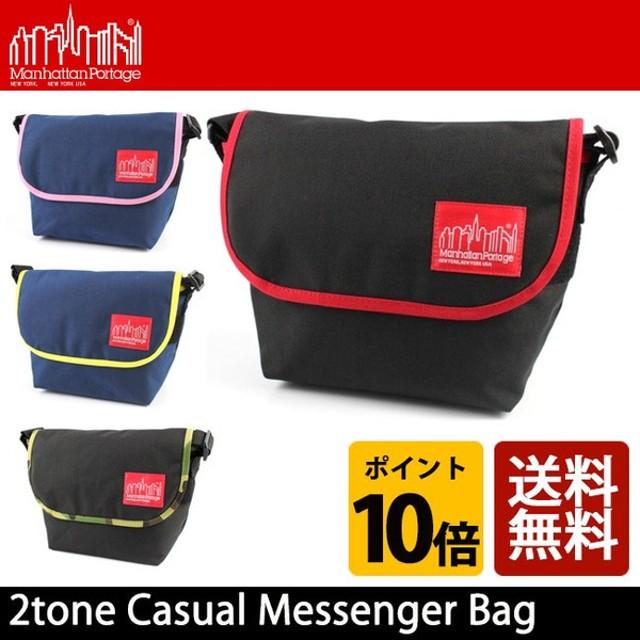 正規品 マンハッタンポーテージ Manhattan Portage メッセンジャーバッグ 2tone Casual Messenger Bag MP1605-JR-MUL-B