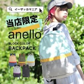 ポイント15倍 リュック anello アネロ リュックサック レディース 大容量 a4 通勤 通学 おしゃれ バッグ 鞄 デイバッグ 旅行 AT-H1551