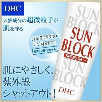 dhc 【メーカー直販】DHC薬用サンブロック | 保湿 美容