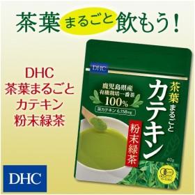 dhc 【メーカー直販】DHC茶葉まるごとカテキン粉末緑茶