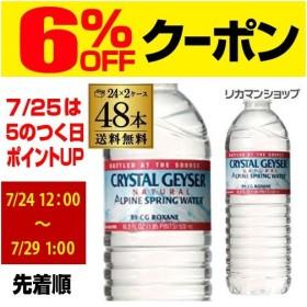 クリスタルガイザー 500ml 48本 送料無料 ミネラルウォーター 水 ペットボトル 1本あたり46円税別 [24本×2ケース販売] 長S