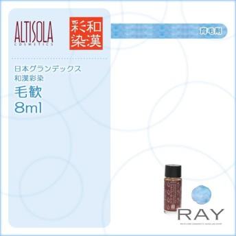 日本グランデックス 和漢彩染 毛歓(もうかん) 薬用育毛剤(医薬部外品)8ml