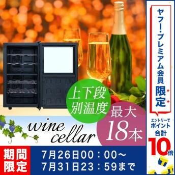 ワインセラー 家庭用 18本 48L 上下段別温度調節タイプ ハーフミラー ワインクーラー 大容量 ペルチェ冷却方式 UVカット 冷蔵庫 ワイン