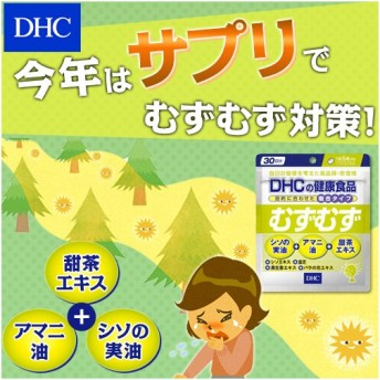 dhc サプリ 【メーカー直販】 むずむず 30日分   サプリメント
