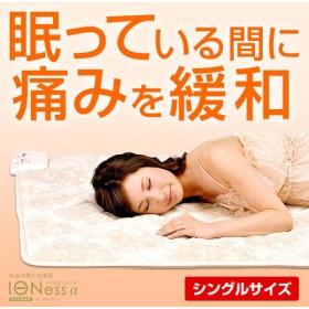 寝具 布団 ベッド マット シングル ヒーター 電位治療 頭痛 不眠 肩こり 便秘 省エネ 「イオネスアルファ」
