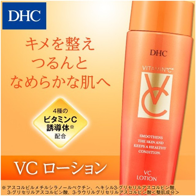 dhc 化粧水 【メーカー直販】DHC VC ローション