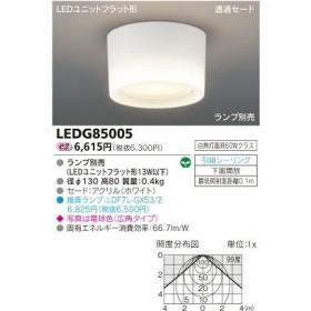 東芝ライテック LEDG85005 小形シーリングライト LEDユニット フラット形 引掛シーリング 下面開放 ランプ別売