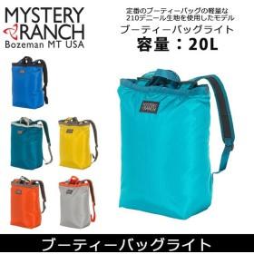 【日本正規品】ミステリーランチ MysteryRanch トートバック BOOTY BAG LIGHT ブーティバッグ ライト 19761099 myrnh-134