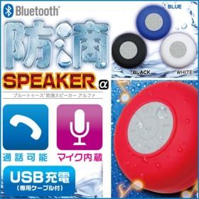 Bluetooth防滴スピーカー 防水 Bluetooth スピーカー 防水 スピーカー お風呂 スピーカー ※カラーはお選び頂けません/防滴スピーカー