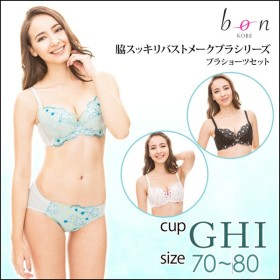 BON  大きいサイズの脇スッキリバストメークブラシリーズ グラマーサイズ ブラ&ショーツ[G・H・Iカップ] 704047-Q