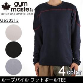 ジムマスター gym master Tシャツ 長袖Tシャツ ロングTシャツ ループパイル フットボールTEE G633315 正規品 【服】