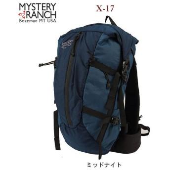 【日本正規品】ミステリーランチ MysteryRanch バックパック X-17 エックス17 ミッドナイト 19761024012000 myrnh-114
