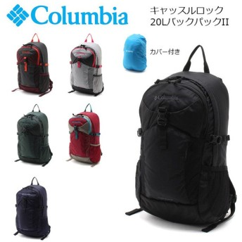コロンビア Columbia バックパック キャッスルロック20LバックパックII Castle Rock 20L Backpack II PU8185 【カバン】リュック バック  アウトドア